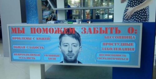 THOM YORKE RUSYA'DA UYKU SORUNUNUZA ŞİFA OLUYOR