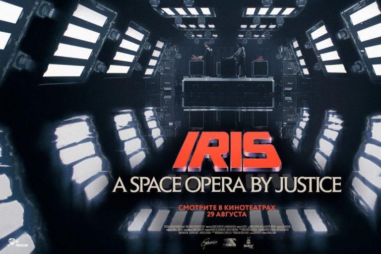 justice'in uzay operası iris 9 ekim'de filmekimi kapsamında salon'da